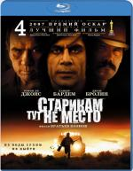 Blu-ray / Старикам тут не место / No Country for Old Men