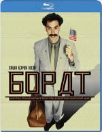 Blu-ray / Борат / Borat: Cultural Learnings of America for Make Benefit Glorious Nation of Kazakhstan