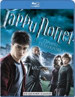 Blu-ray / Гарри Поттер и Принц-полукровка / Harry Potter and the Half-Blood Prince