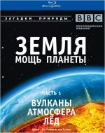 Blu-ray / Земля: Мощь планеты / Earth: The Power of the Planet