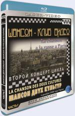 Blu-ray / Шансон-Клуб Видео. Шансон двух культур. Шансон по-русски в Париже / Chanson Club. Russian chanson in Paris.