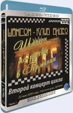 Blu-ray / Шансон-Клуб Видео. Шансон по-русски в Германии / Chanson Club. Russian chanson in Germany