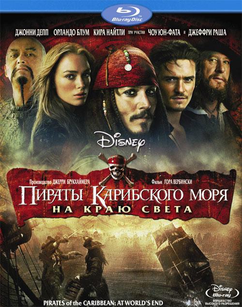 Пираты Карибского моря: На краю Света / Pirates of the Caribbean: At World's End (Гор Вербински / Gore Verbinski) [2007, боевик, фэнтези, приключения, Blu-Ray 1080p]