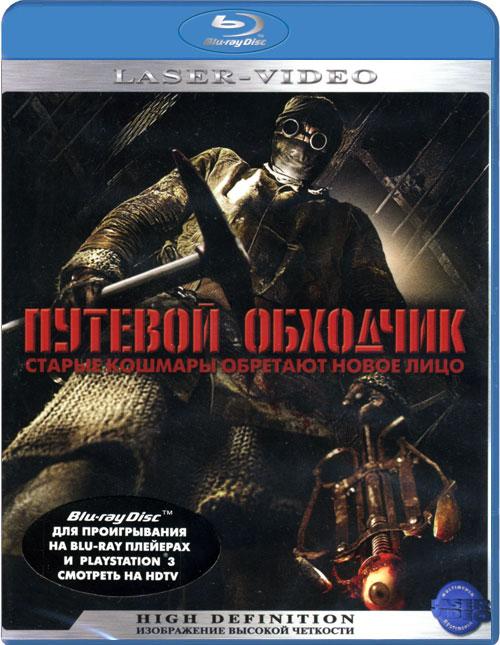 Путевой обходчик / Lineman (2007) Blu-ray
