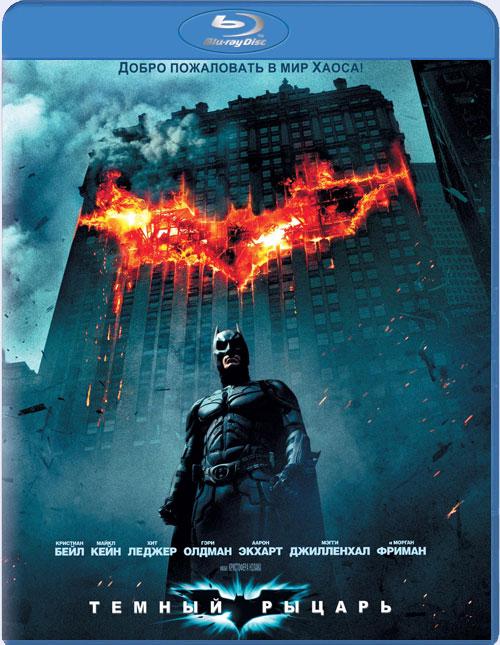 Темный рыцарь / The Dark Knight (Кристофер Нолан / Christopher Nolan) [2008 г., боевик, фантастика, драма, криминал, BDRip 1080p]