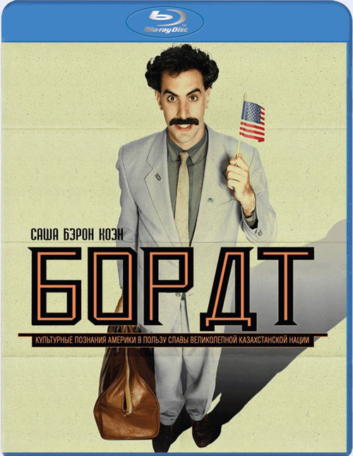 Борат / Borat: Cultural Learnings of America for Make Benefit Glorious Nation of Kazakhstan (2006) BDRip 1080p