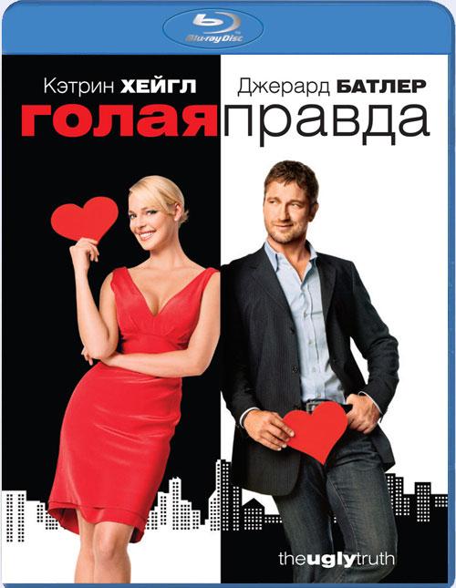 v-kinopoisk-golaya-pravda