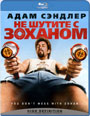 Blu-ray / Не шутите с Zоханом! / You Donapost Mess with the Zohan
