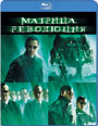 Blu-ray / Матрица 3: Революция / The Matrix Revolutions