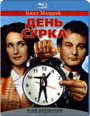 Blu-ray / День сурка / Groundhog Day