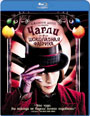 Blu-ray / Чарли и шоколадная фабрика / Charlie and the Chocolate Factory