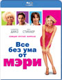 Blu-ray / Все без ума от Мэри / Thereaposs Something About Mary