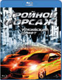 Blu-ray / Тройной форсаж: Токийский Дрифт / The Fast and the Furious: Tokyo Drift