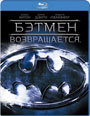 Blu-ray / Бэтмен возвращается / Batman Returns